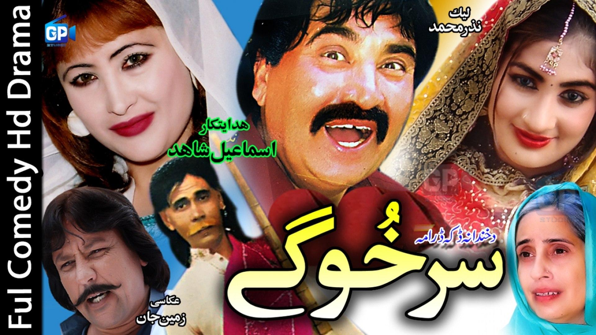 Pashto Comedy