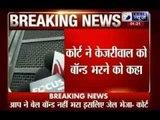 Defamation case: Court asked Arvind Kejriwal to fill bail bond