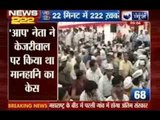 India News: 222 News in 22 minutes on 4th June 2014, 9:00 AM
