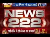 India News: Superfast 222 News in 22 minutes on 27th June 2014, 6:00 AM