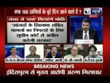 Tonight with Deepak Chaurasia: Will our parliament be free from ill powers in Modi's government?