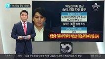 '의혹의 중심' 승리, 자진출두