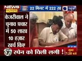India News: 222 News in 22 minutes on 19th June 2014, 7:00 AM