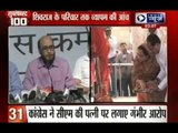 India News: Superfast 100 News on 22th June 2014, 3:00 PM