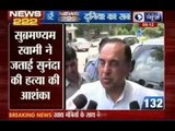 India News: 222 News in 22 minutes on 4th July 2014, 9:00 AM