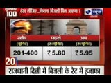 India News: Superfast 100 News on 17th July 2014, 9:00 PM