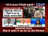 Beech Bahas: Who is responsible for the violence created in saharanpur,UP?