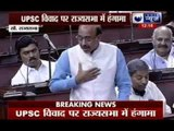 Uproar in Rajya Sabha over over UPSC row, opposition parties hits out at government