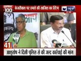 India News: Superfast 100 News on 24th August 2014, 12:00 PM