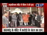 India News: Superfast 100 News on 2nd September 2014, 3:00 PM