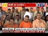 Andar ki baat: Yogi Adityanath dares Akhilesh govt in Lucknow