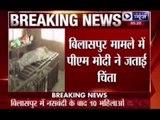 Chhattisgarh sterilisation tragedy: PM Modi ordered to investigate matter