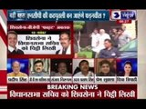 Badi Bahas: How Narendra Modi will manage Shiv Sena?