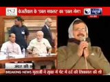 Andar Ki Baat: Party wanted to contest LS polls, not me, says Arvind Kejriwal