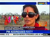 Women's Day: Meet the first lady sarpanch in India