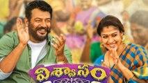 Viswasam Movie Telugu Review And Rating | Filmibeat Telugu