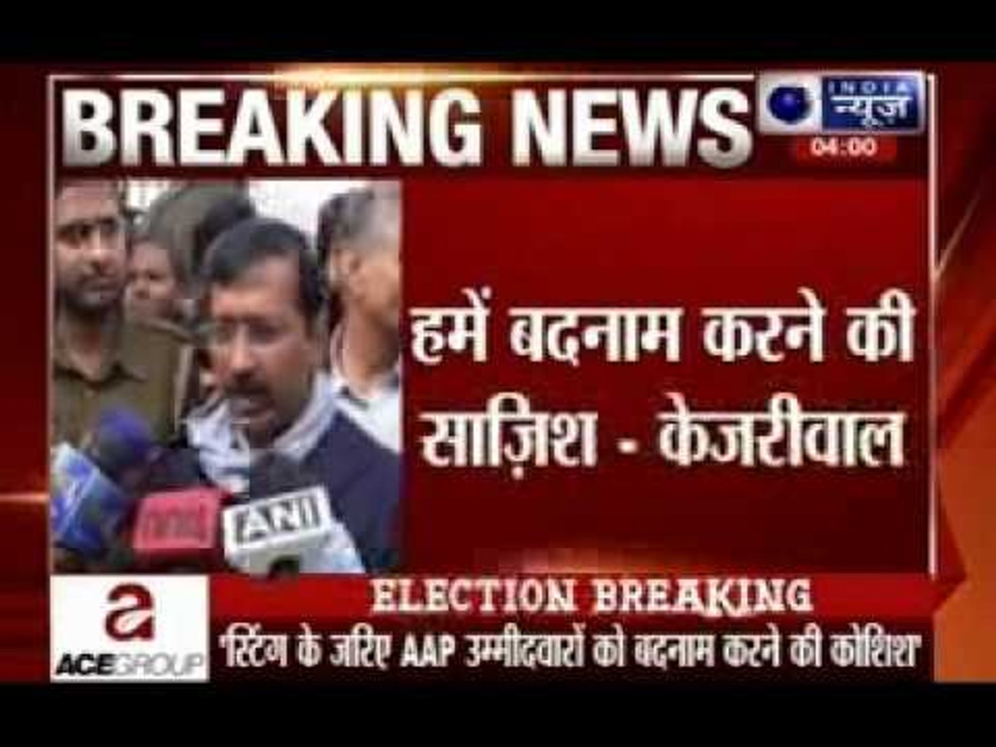Delhi polls 2015: AAP party chief Kejriwal suspects of fake sting operation