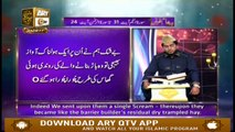 Paigham-e-Quran - 1st March 2019 - ARY Qtv