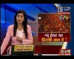 नई ईयर पर दिल्ली जाम, नए साल के जश्न के लिए लोग इंडिया गेट पहुंचे _ Suno India