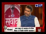 Samvaad: Meet Ram Vilas Paswan spoke exclusively to India News