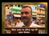 Bihar Parv: India News Exclusive from Aurangabad with Rana Yashwant