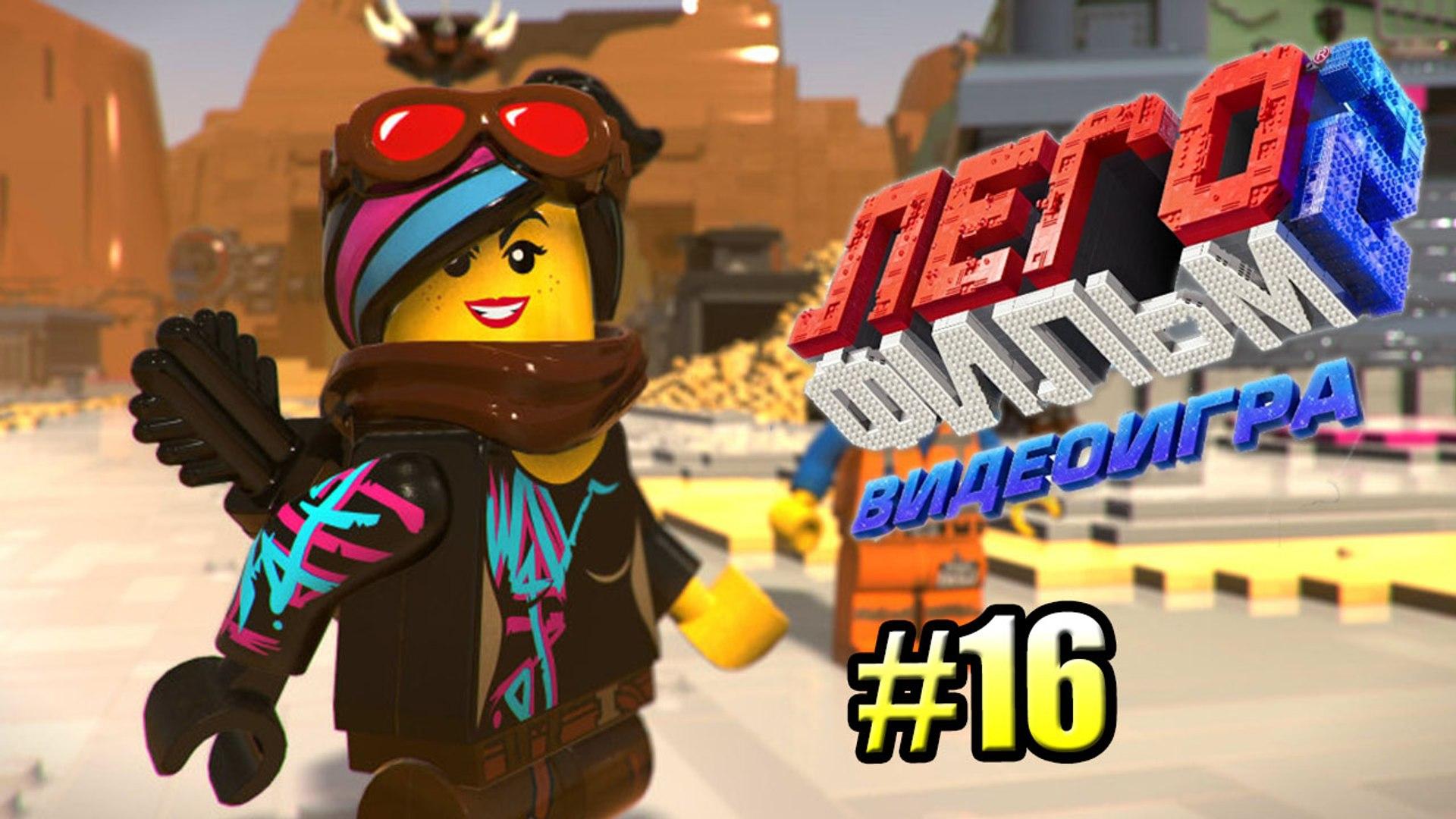 The LEGO Movie 2 Videogame прохождение #16 на русском {PC} Гармония Град на 100%