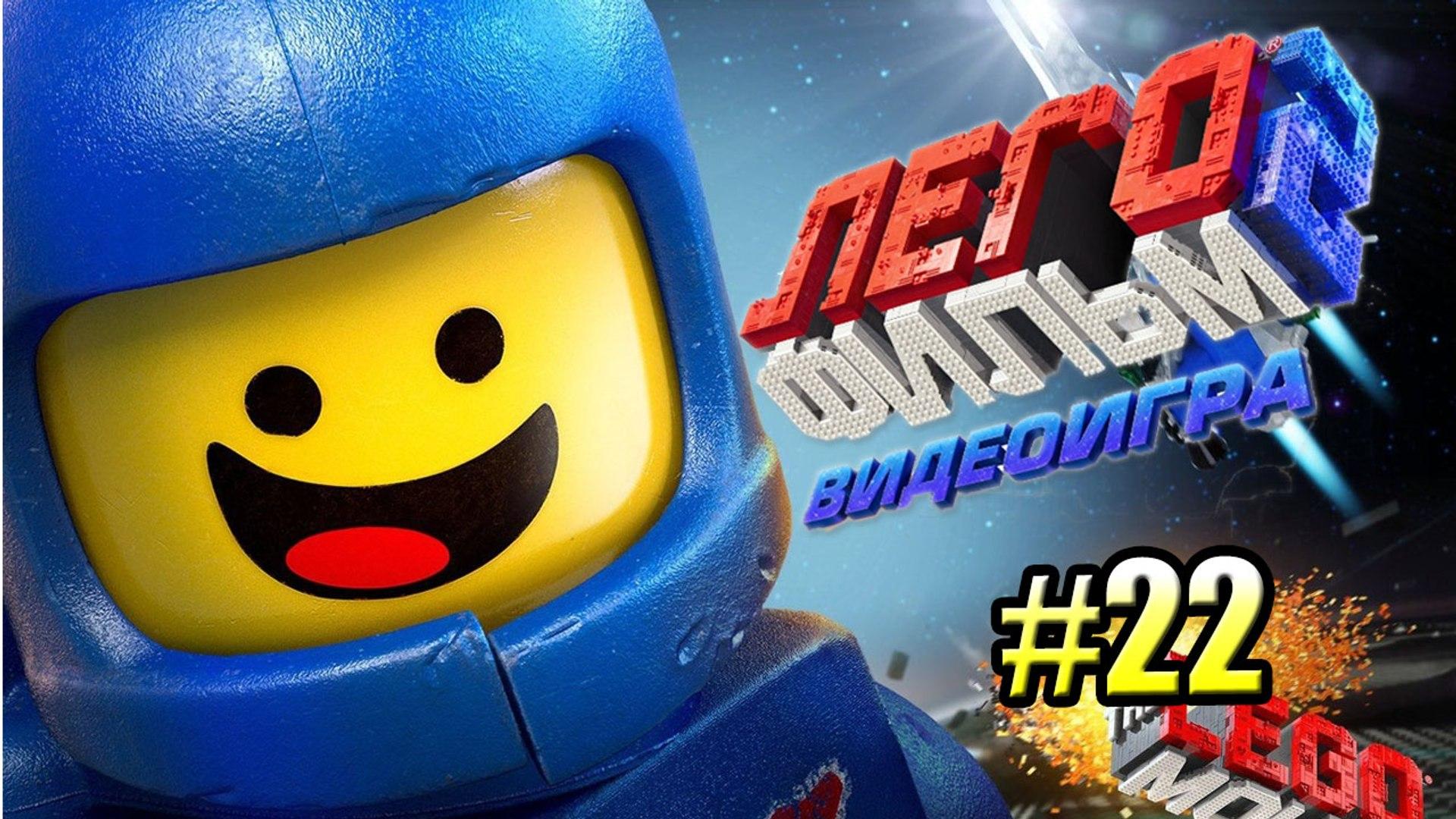 The LEGO Movie 2 Videogame прохождение #22 на русском {PC} Классический Кирпич-град на 100%