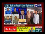 Tonight With Deepak Chaurasia: AAP to glorify itself on tax payers money?