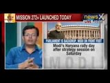 Narendra Modi Rewari Rally: Modi blames UPA for mishandling LOC issues with Pakistan and China