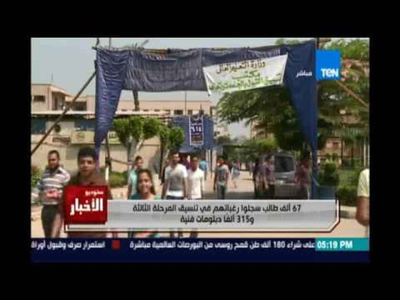 67 ألف طالب سجلوا رغباتهم في تنسيق المرحلة التالتة و315 ألفا دبلومات فنية
