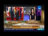 مساء القاهرة - السفير|علي الحفني مساعد وزير الخارجية الاسبق يوضح تاريخ تشكيل قمة العشرين