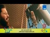 صباح الورد - نجاح عازف الكمان المصري محمد علي فى تصدر الفيديوهات الفردية علي مواقع التواصل الاجتماعي