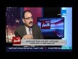 د.طارق فهمي : مصر لم تطلب مقابلة اي مسئول قطري او تركي في جمعية  للامم المتحدة وهي اخبار خاطئة