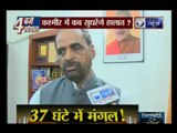 MoS Home Affairs Hansraj Ahir speaks about Kashmir unrest to India News