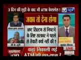 Jawaab To Dena Hoga: Long queues at banks, ATMs after long weekend