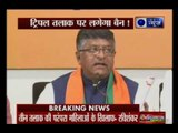 Major step should be taken to ban triple talaq: Union minister Ravi Shankar Prasad