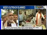 Modi will be 'state guest' during his 2-day Bihar visit, to meet blast victims - NewsX