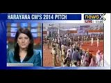 Haryana CM Bhupinder Singh Hooda to address rally in Gohana today - NewsX