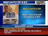 Narendra Modi rally in Guna: There is no anti incumbency in Madhya Pradesh - News X
