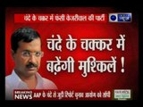 Income Tax department claims; Aam Aadmi Party unable to explain source of 2 Crores of donations