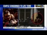 Aarushi Double Murder Case : Rajesh and Nupur Talwar sentenced to life imprisonment - NewsX