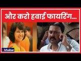 जेडीयू के पूर्व विधायक राजू सिंह गिरफ्तार, पीड़िता की मौत