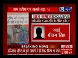 इंडिया न्यूज के सहयोगी आज समाज का बड़ा खुलासा, राम रहीम को भगाने की साजिश में शामिल थे 6 पुलिस कर्मी