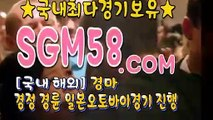 일본경륜사이트 Θ SGM58 쩜 컴 ▷