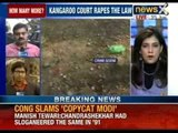 Rape in India: 2 Rapes and one gangrape in last 24 hours in West Bengal - NewsX