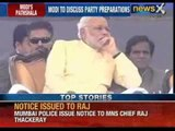Narendra Modi's pathshala: Narendra Modi to host dinner for BJP MLAs - NewsX