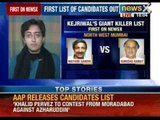 AAP's list of 20 candidates against corrupt leaders in LS polls