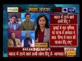 RSS चीफ मोहन भागवत का बयान- भारत में रहने वाले सारे मुसलमान भी हिंदू हैं : MahaBahas