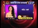 30 December 2017 का राशिफल, Aaj Ka Rashifal: 30 December 2017 Horoscope जानिये Family Guru में