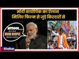 PM Narendra Modi Biopic | पीएम नरेंद्र मोदी के जीवन पर बनेगी फिल्म | Vivek Oberoi | Narendra Modi